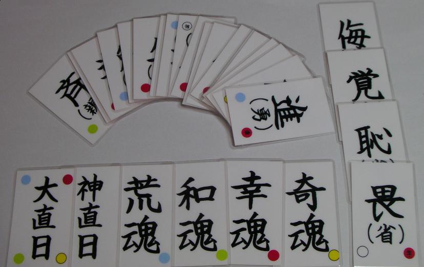 四魂カード